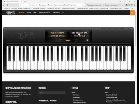 Виртуальное пианино онлайн - Лучший выбор