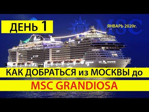 День 1, Как добраться до Генуя Италия на круизный лайнер MSC Grandiosa, Отзыв туристов о круизе MSC