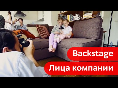 "За кулисами фотосессии ""Лица Компании"" М.Видео!"