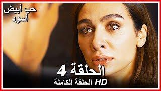 حب أبيض أسود الحلقة - 4 كاملة (مدبلجة بالعربية) Price Of Passion
