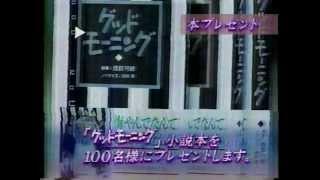 ドラマ「グッドモーニング」-94.9.22-最終回-2 http://youtu.be/F6W_GRTq...