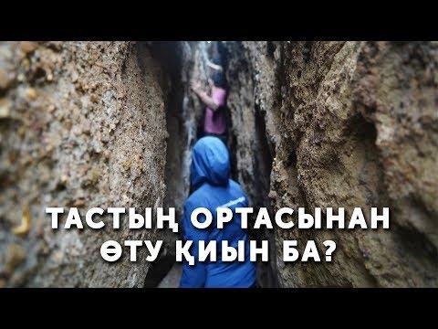 Ғайып Ерен Қырық Шілтен, Қазығұрт тауы //