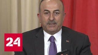 Лавров: Россия,Турция и Иран заинтересованы в целостности Сирии - Россия 24