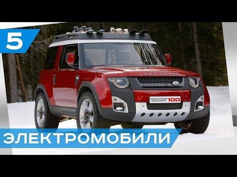 Электрокары. Дайджест #5. Aspark Owl, Renault Zoe, BMW iX3, Rimac Concept, Land Rover Defender