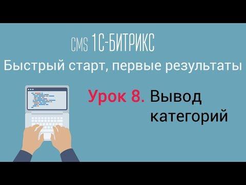 Урок 8. CMS 1C-Битрикс: управление сайтом. Вывод категорий