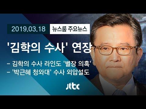 [뉴스룸 모아보기 ] '김학의 수사' 연장…수사 라인도 '별장 출입' 의혹