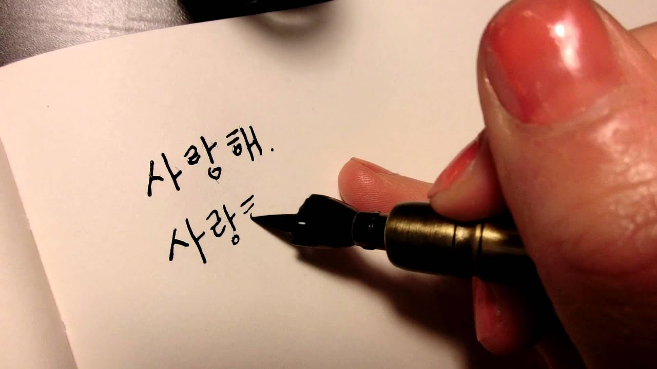 """I love you"" in Korean hangul"