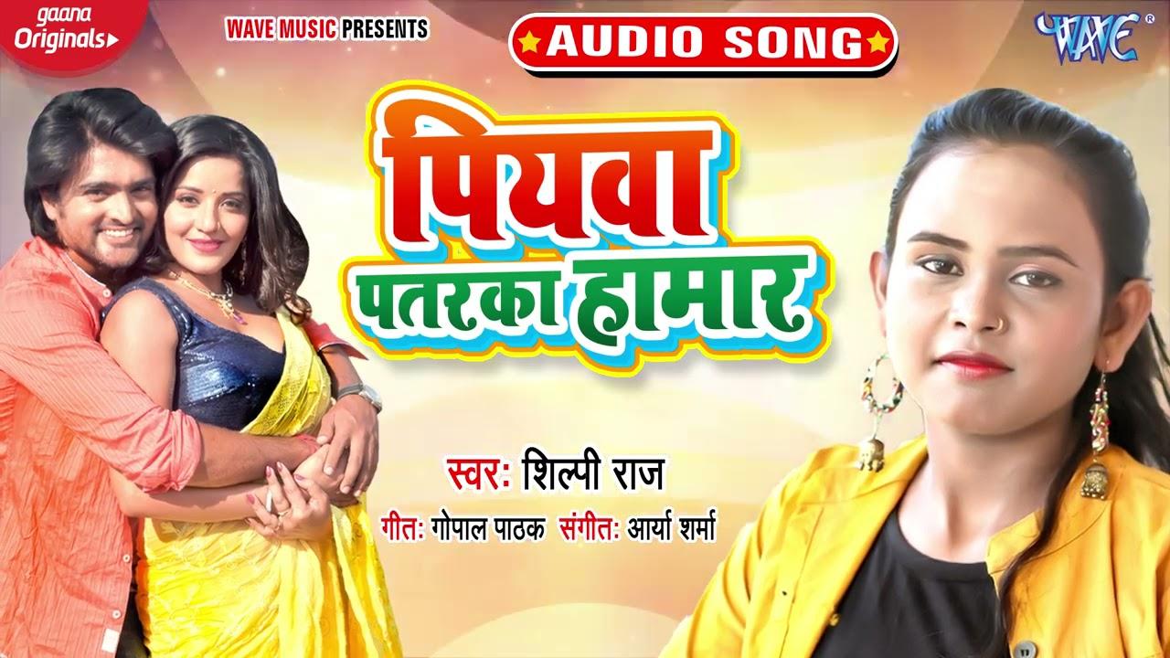 #शिल्पी राज का एक और नया धमाका - पियवा पतरका हमार - Piyawa Patarka Hamar - #New Bhojpuri Song 2021