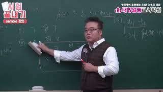 간호직공무원 공통과목 인강 7