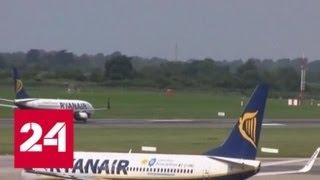 Смотреть видео Забастовка по-ирландски: крупнейший лоукостер вернет деньги за сорванные рейсы - Россия 24 онлайн
