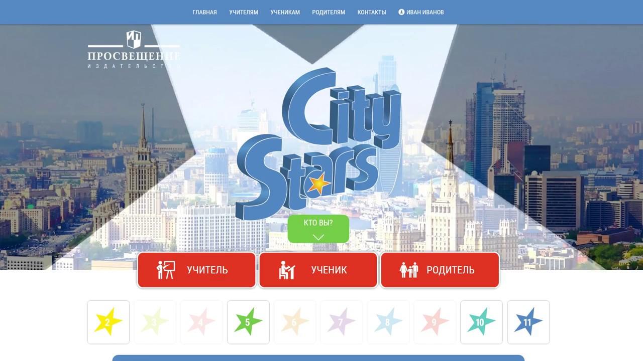 английский язык 8 класс city star gdz
