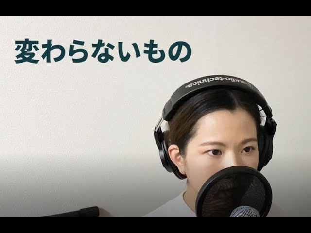 奥華子 / 「変わらないもの」『時をかける少女』挿入歌 【さやカバー】