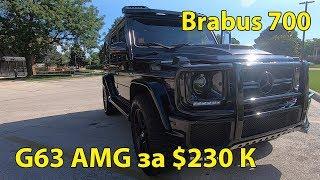 Mercedes g63 BRABUS 700л.с. Гелик за $230тыс.Зачем он?ДЛя кого?