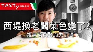 [chu吃] 聽說西堤換老闆菜色就變了?經典菜不要消失阿!