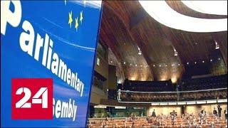Россия и Совет Европы: деньги решают все? 60 минут от 09.04.19