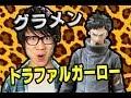 ローフィギュア!グラメン!開封レビュー!ONE PIECE の動画、YouTube動画。