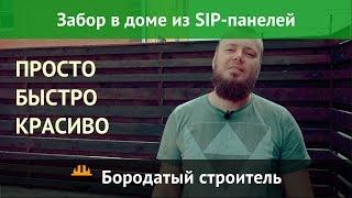 Деревянный забор - Бородатый строитель(В этом видео Андрей Хвалов расскажет про забор на нашем СИП доме, где продолжается работа по благоустройств..., 2016-04-22T16:50:14.000Z)