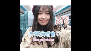 〈阿米報到!〉差點過不了安檢の防彈演唱會|BTS臺灣演唱會紀錄|LOVE YOURSELF CONCERT IN TAOYUAN