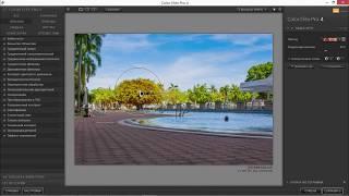 Как работать с плагином для Lightroom Color efex pro?