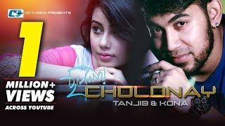 Cholonay | Tanjib Sarowar | Kona | Lyrical Video | New Hits Songs
