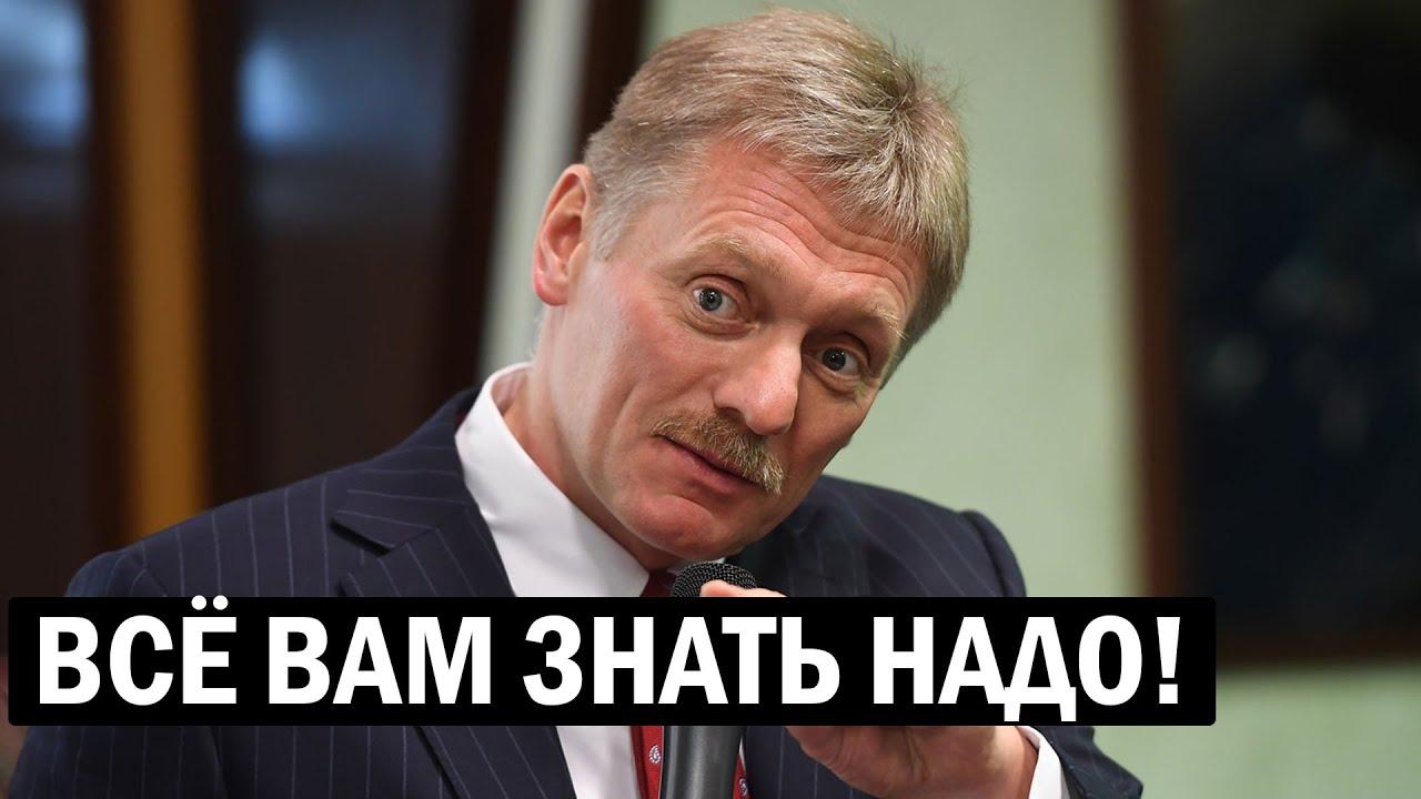 Кремль снизошёл, Песков дал добро - смердам ПОЗВОЛИЛИ узнать результаты голосования - Свежие новости