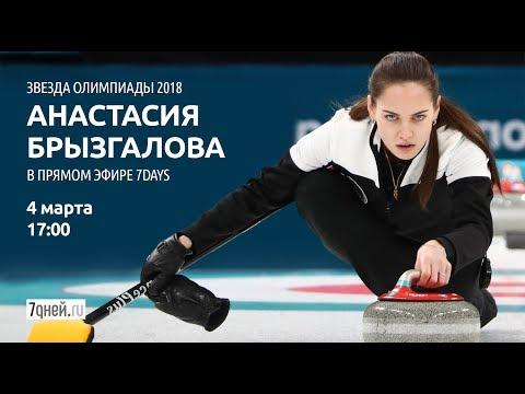 Звезда Олимпиады 2018 Анастасия Брызгалова в прямом эфире 7Дней