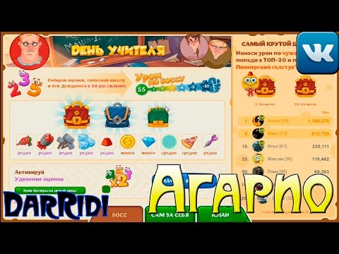игра Голодные Игры круче Агарио День учителя