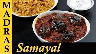 Ennai Kathirikai for Biryani  Ennai Kathirikai Kulambu in Tamil  Brinjal Masala Curry