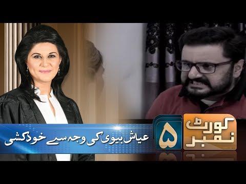 Ayash Biwi Ki Waja Se Khudkushi | Court No.5 | Best Clips