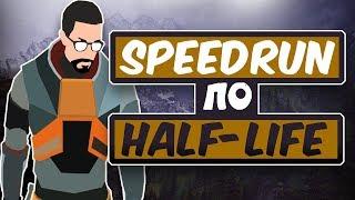 Speedrun half-life 1 34min