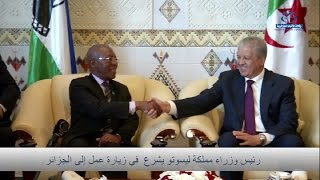 رئيس وزراء مملكة ليسوتو يحل بالجزائر