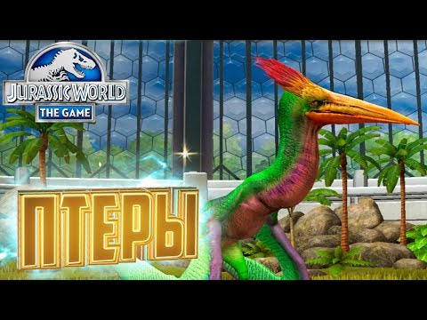 Выводим Пеликаниптерикса - Jurassic World The Game #72