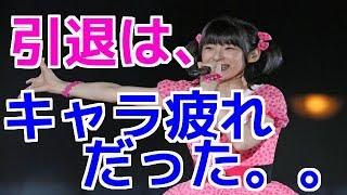 ハロプロ・ももちこと嗣永桃子の引退理由が凄い!キャラ設定に疲れた⁉  ...