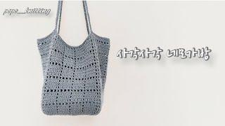 코바늘 가방 : 사각사각 네모가방 큐브패턴