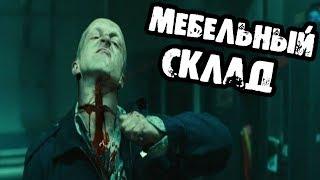 Страшилки на ночь - МЕБЕЛЬНЫЙ СКЛАД - Страшные истории