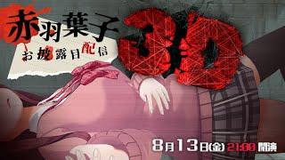 【 #赤羽葉子3D 】閲覧注意ではない配信