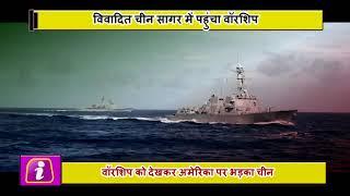 South china sea में उतरा Trump का फौलादी जहाज, देखकर उड़े China के होश
