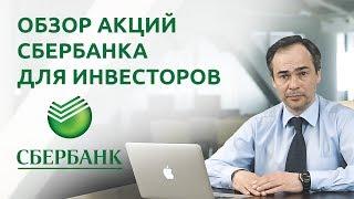 Обзор акций Сбербанка. Стоит ли инвестировать и покупать акции Сбербанка в 2017?