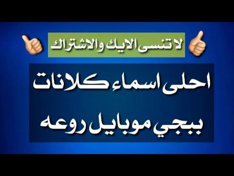 احلى اسماء كلانات ببجي Pubg Mobile Youtube