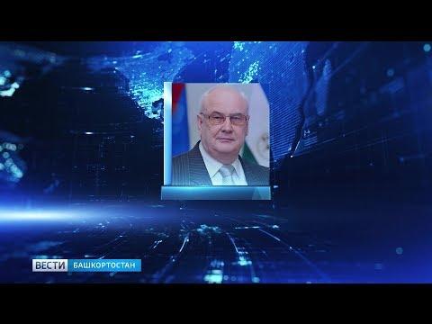 Председатель Верховного суда РБ  получил новую должность
