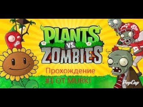 |Plants Vs Zombies|Прохождение|#1 оТ МуРкИ|