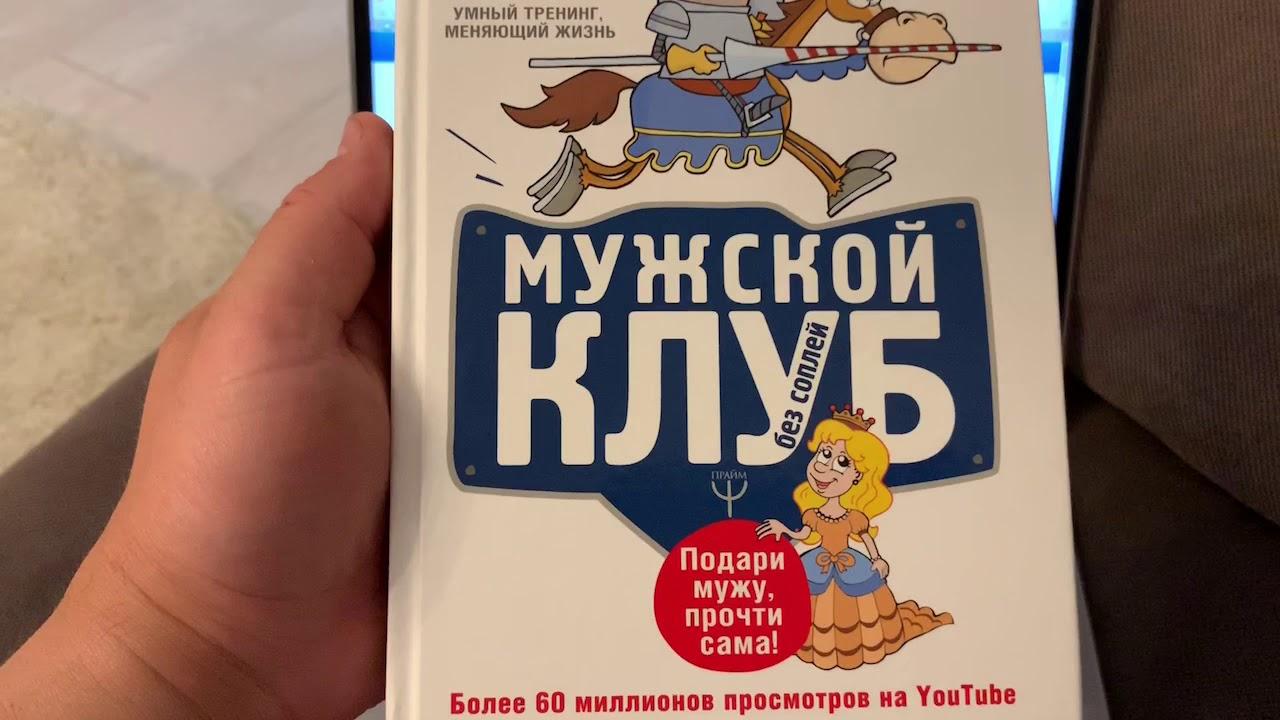 Ютуб мужской клуб клуб зона в москве фото