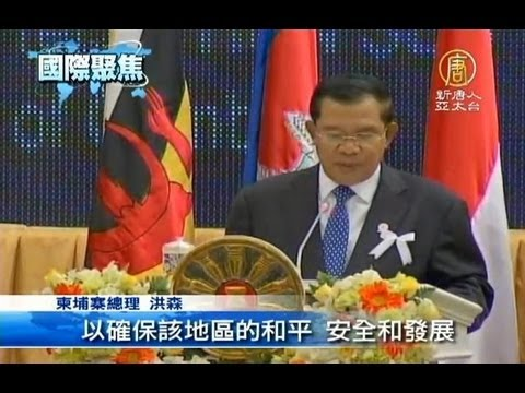 【南海爭端_東南亞國家協會】東協峰會開幕 南海爭端一致對中 - YouTube