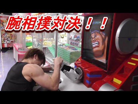 ゲーセン!!<腕相撲マシーン>全力の力で叩き潰してきた!!