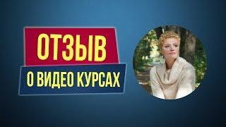 Отзывы о видео курсах Филиппа Литвиненко. Мария