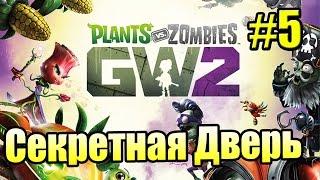 САДОВОЕ ПОБОИЩЕ! #6 — Plants vs Zombies Garden Warfare 2 {PS4} — Секретная Дверь