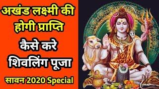भगवान् शिव को क्या चढ़ाने से होगी अखंड लक्ष्मी की प्राप्ति ? सावन मास स्पेशल | शिव पुराण