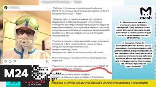 Врач из Твери продавала в Instagram инструкцию по лечению коронавируса - Москва 24
