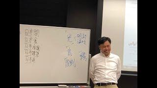 2018年6月時事解説 時局分析 藤原直哉理事長 第33回NSP時局ならびに日本再生戦略講演会
