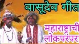 वासूदेव गीत, अप्पाराव कंटक, आश्रुबा सूरवसे, folk song, live marathi, maharashtrachi lokparampara,